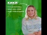 ОЧЕНЬ ПЛОХИЕ МАМОЧКИ 2   Кристен Белл (Кики) и Шерил Хайнс (Сэнди)
