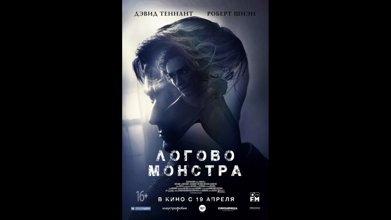 Логово Монстра (2018) трейлер   Filmerx.Ru