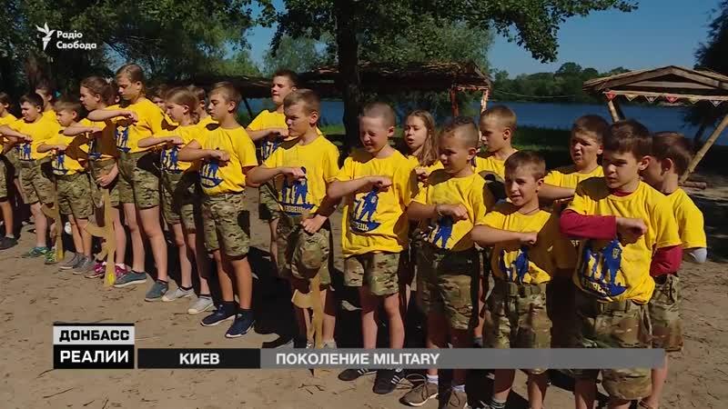 Чему учат детей в военных лагерях по обе стороны линии разграничения _ «Донбасc.Реалии»