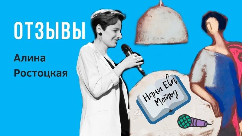 Алина Ростоцкая о вокальном методе Нани Евы