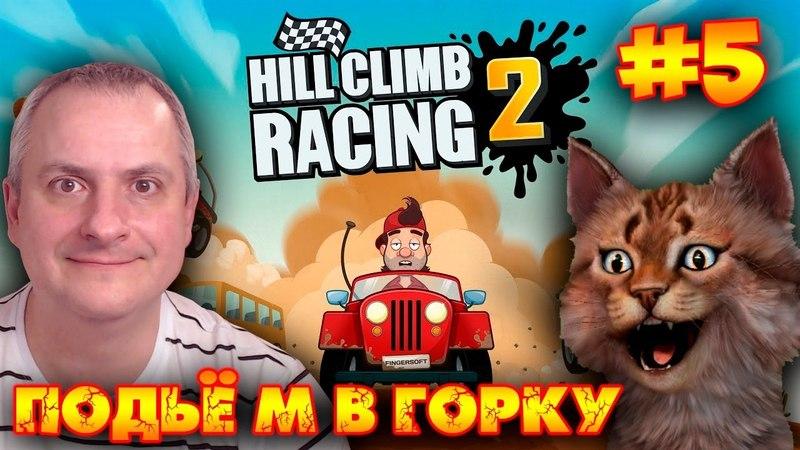 НОВЫЕ ГОНКИ! Hill Climb Racing 2. Детские Игры.