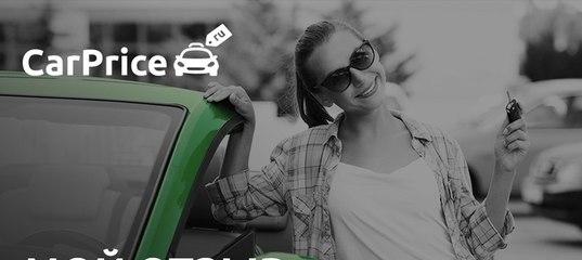 Я с удовольствием продал свою машину на Carprice!  carprice 278cac71ace