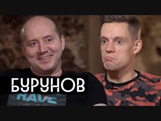 Бурунов - ЦСКА, Ди Каприо, психотерапевт / вДудь
