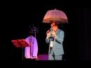 Сергей и Евгения Марасанова моно - спектакль Вечная весна В. Ободзинского ( Дождик)