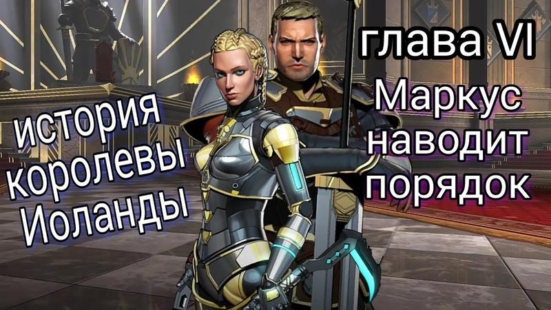 МАРКУС, КОРОЛЕВА ИОЛАНДА и СЕРДЦЕ ЛЕГИОНА, ТОП БОССЫ ГЛАВЫ 6, Shadow Fight 3 80