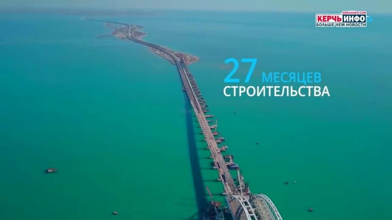 Крымский мост сдан досрочно 16 мая запускается автодорожное движение 0449