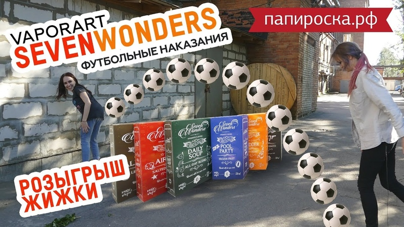 Угадываем вкусы VaporArt Seven Wonders | Футбольное наказание ⚽