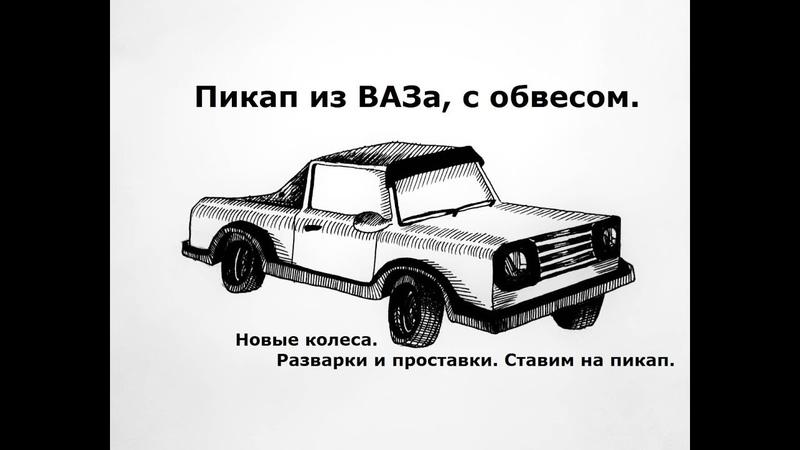 Пикап из ВАЗа, с обвесом. Новые колеса. Разварки и проставки. Ставим на пикап
