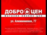 ДОБРОЦЕН  в Каменске-Уральском ! Спешите за покупками!