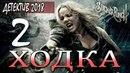 НОВЫЙ Детектив 2018 / ХОДКА /2 серия. Русские детективы 2018 новинки, фильмы 2018 HD