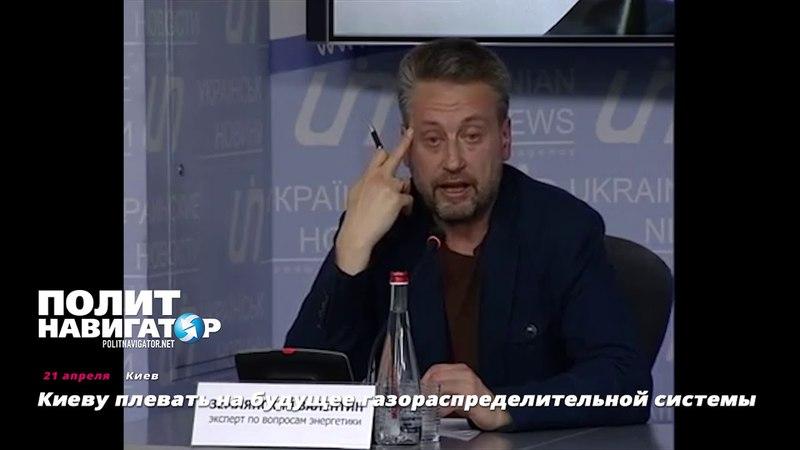 Киеву плевать на будущее газораспределительной системы