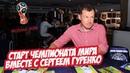 Старт Чемпионата мира по футболу вместе с Сергеем Гуренко