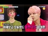 Kang Sung Hoon - MBC Every 1 video star (teaser)