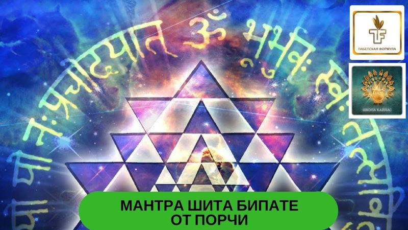 Мантра Шита Бипате - убирает кладбищенскую магию.Искореянет влияние мертвецов. Убирает порчи