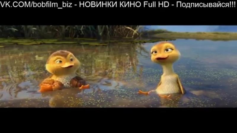 Папа мама Гусь 2018 русский трейлер