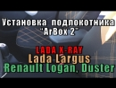Установка подлокотника ArBox2 - LADA Xray, Largus, Renault Logan 2, Sandero 2, Duster 2