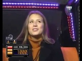 Такси (02.12.2008)