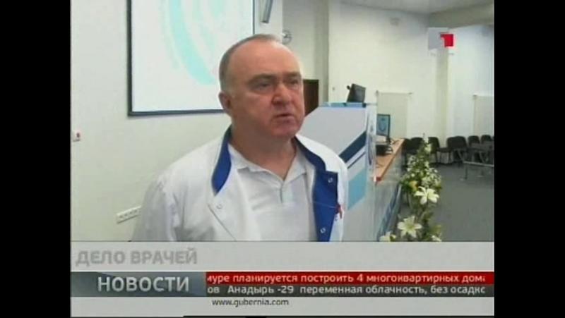 Дело врачей (кардиоцентр,Хабаровск)