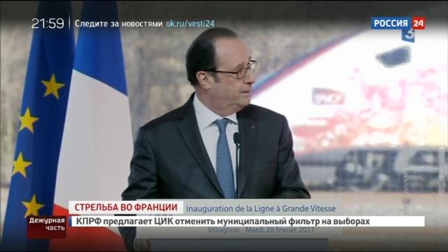 Новости на Россия 24 • Во время выступления Олланда жандарм ранил двух человек