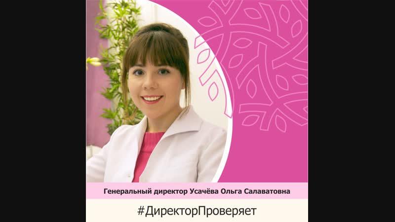 Директор Проверяет.RF - лифтинг в Космеде (cosmed-spb.ru)
