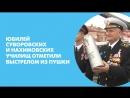 Юбилей суворовских и нахимовских училищ отметили выстрелом из пушки