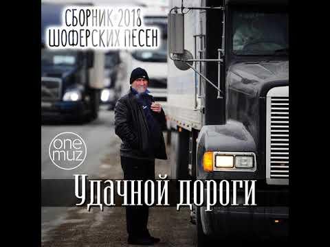 Сергей Какенов: Дальнобойщики