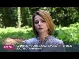 Интервью Юлии Скрипаль