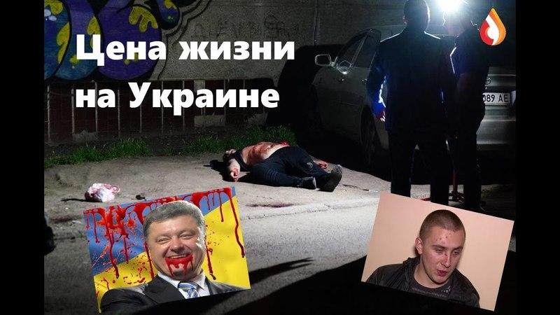 Цена жизни на Украине