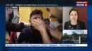 Новости на Россия 24 • В штаб-квартире ОЗХО жители города Дума расскажут о предполагаемой химатаке