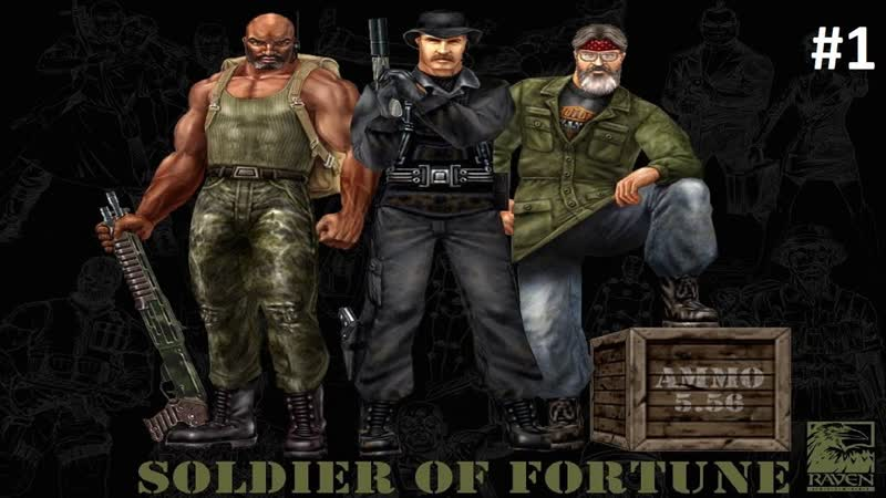 🎮 Soldier of Fortune - 18 , расчленёнка). 1🎮