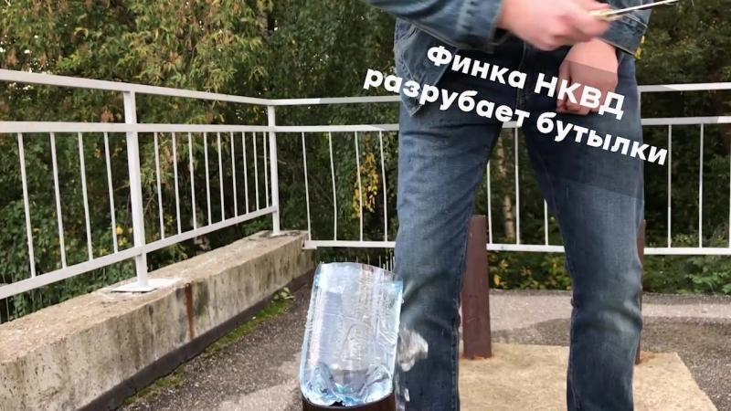 Финка НКВД разрубает бутылки