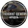 Тюнинг-центр Автодель | Крым | Симферополь