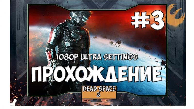 Ночной хоррорюга Dead Space 3(1080p Ultra Settings)3