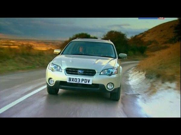 ТОП ГИР 3 Сезон Subaru Legacy Outback