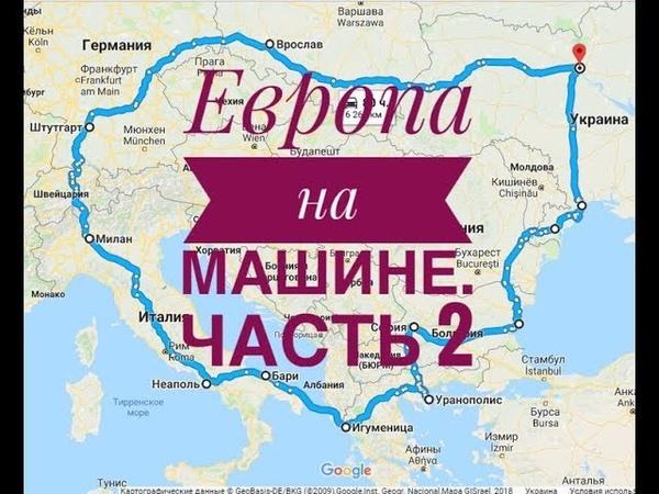 По Европе на машине, День 2. Одесса-София. Украина-Болгария-Греция-Италия-Польша.