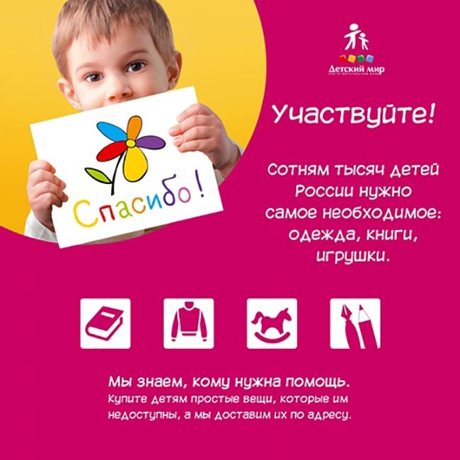 В Таганроге стартовала благотворительная акция - нуждающимся детям помогут собраться в школу