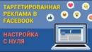 Настройка таргетированной рекламы Facebook Трафик на сайт