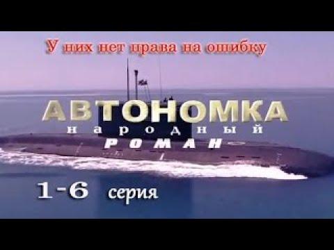 Автономка 1 2 3 4 5 6 серия Боевик Драма Военный Приключения