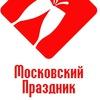 Московский Праздник