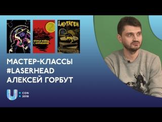 U: #LaserHead: Интервью с художником комиксов Алексеем Горбутом