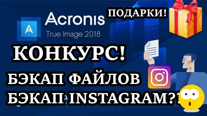 КОНКУРС! Acronis True Image 2018power bank, наушники