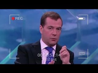 Медведев 2012 год