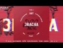 RUS SUB 3RACHA - NXT 2 U