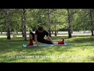 SLs Лучшее упражнение для поперечного шпагата! Смотри скорее