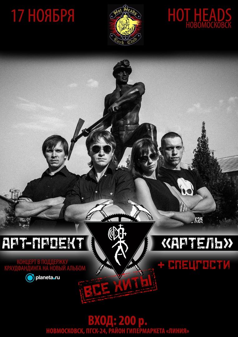 """Афиша Новомосковск 17/11 Арт-Проект """"Артель"""" + гости Hot Heads"""