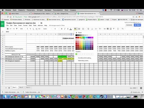 Как работать с таблицей График бронирования квартир
