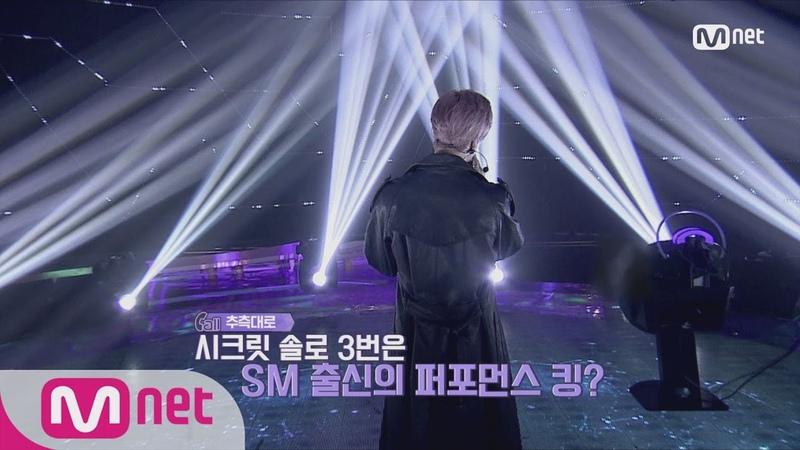 14 июн. 2018 г.[ENG sub] The Call [선공개] SM가수? 뒷모습도 빛나는 ′퍼포먼스킹′은 누구? 180615 EP.6