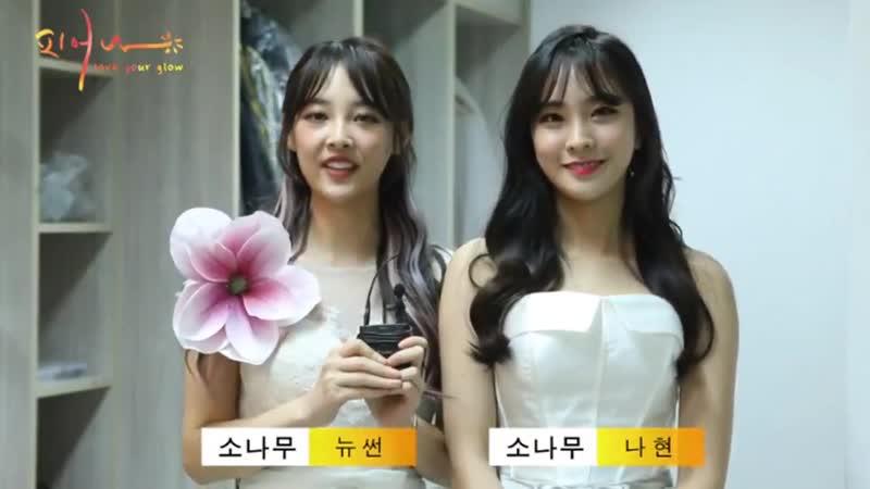 Интервью актёрского состава вэб-драмы '피어나' (Bloom) (Нахён, Юнсон)