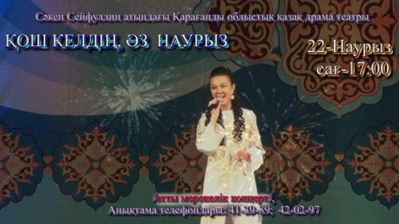 22 - наурыз ҚОШ КЕЛДІҢ, ӘЗ НАУРЫЗ атты мерекелік концерт