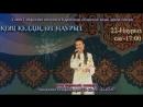 22 наурыз ҚОШ КЕЛДІҢ ӘЗ НАУРЫЗ атты мерекелік концерт